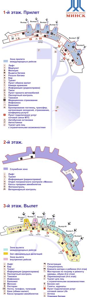 Схема международного аэропорта г. Минск
