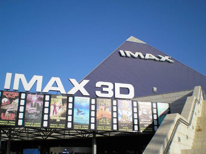 Кинотеатр IMAX, Эйлат