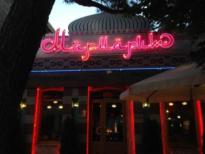 Ресторан Мармарит